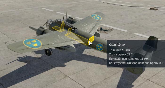 Бронирование В.18А
