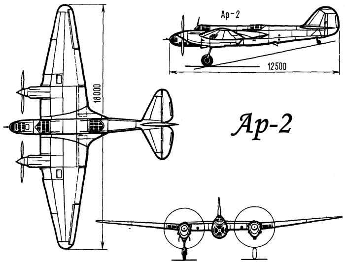 Схема Ар-2